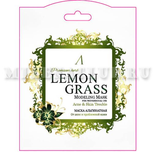 Anskin Маска альгинатная от акне и проблемной кожи Лемонграсс Herb Lemongrass Modeling Mask 25 г
